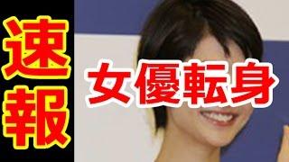 【速報】夏目三久「あさチャン!」降板、本格的に女優転身? 宜しければ...