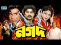 nogod bangla full movie alek zander boo ratna misha sawdagor monika rupali dulari