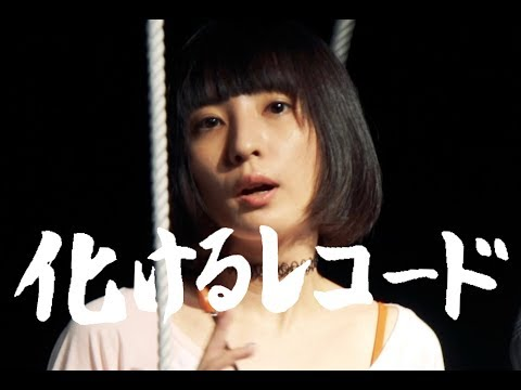 "ニガミ17才 MV「化けるレコード」 (Nigami 17th birthday!!  ""bakeru record"" )"