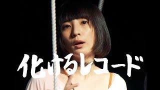 ニガミ17才 / 化けるレコード