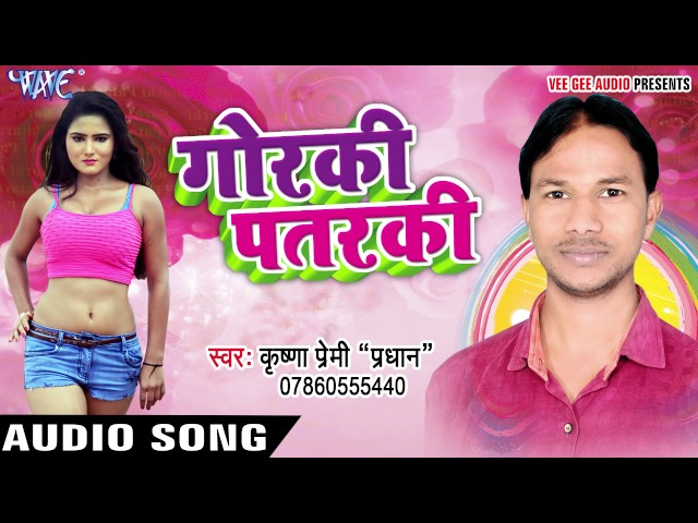 ????? ????? - Gorki Patarki - Krishna Premi - Bhojpuri Hot Songs 2016 new