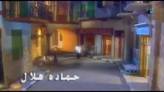 Hamada Helal - El Ayam / حمادة هلال - الأيام