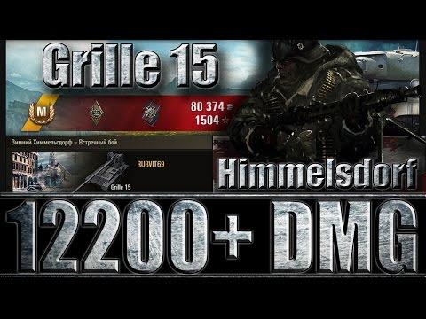 ГРИЛЬ 15 КАК ИГРАЮТ НЕ СТАТИСТЫ (12k+ DMG). Химмельсдорф - лучший бой Grille 15 World of Tanks.