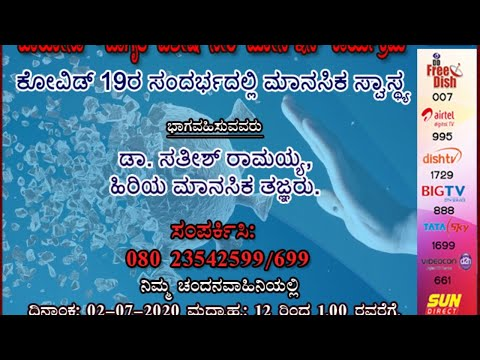 Live Phone-In on Fighting Anxiety during COVID19 Situation | 02-07-2020 | 12 PM | DD Chandana