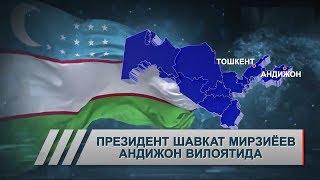 """O'zbekiston Prezidentining Andijon viloyatiga tashrifi (""""O'zbekiston 24"""", 16.05.2019-y.)"""