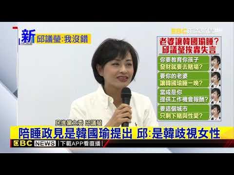 最新》不道歉!邱議瑩:該被譴責的是韓國瑜 不是我