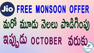 jio monsoon offer launched || jio free offer extended till october 2017|| in telugu ||by jeevan paul