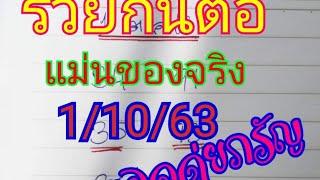 #ดุ่ยภรัญ##เลขเด่นเลขดังเลขแม่นๆงวด1/10/63