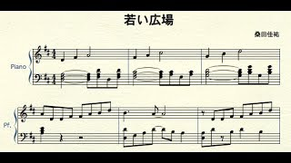 連続テレビ小説「ひよっこ」より、 桑田佳祐さんの若い広場を、初級〜中...