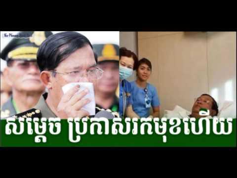 WKR World Cambodia Hot News Today , Khmer News Today ,Evening 16 07 2017  , Neary Khmer
