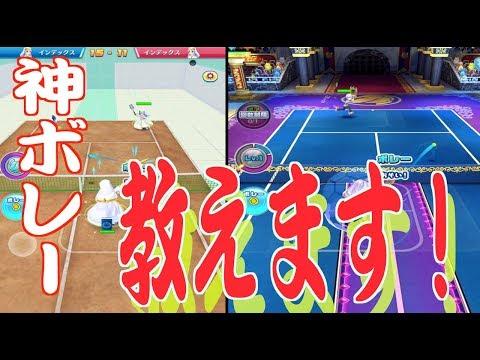 白猫テニス=ボレー苦手な人はマジでこれ試してみて!ゆーきのボレー教室w