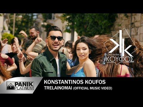 Κωνσταντίνος Κουφός - Τρελαίνομαι | Official Music Video [HD]