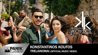 Κωνσταντίνος Κουφός - Τρελαίνομαι   Official Music Video [HD]