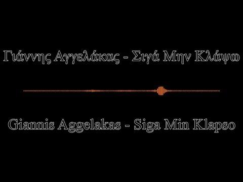 Γιάννης Αγγελάκας - Σιγά Μην Κλάψω /  Siga Min Klapso (Lyrics) (Greek & English)