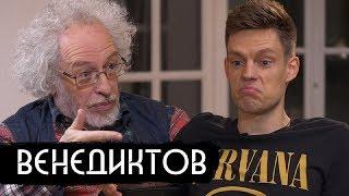 Венедиктов - Путин, Путин, Леся, Путин / вДудь thumbnail