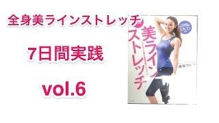 『美ラインストレッチ』(道端カレン 著/ダイヤモンド社)http://youtu.be...