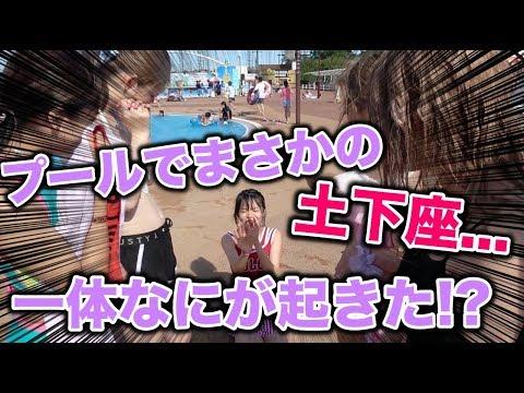 【真夏】レギュラーモデルでスライダーバトル!土下座の真相は、、、【Popteen】【よみうりランド】【水着】