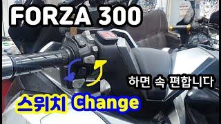 포르자 300 클락션 교체 (FORZA 300 Klaxon switch change)