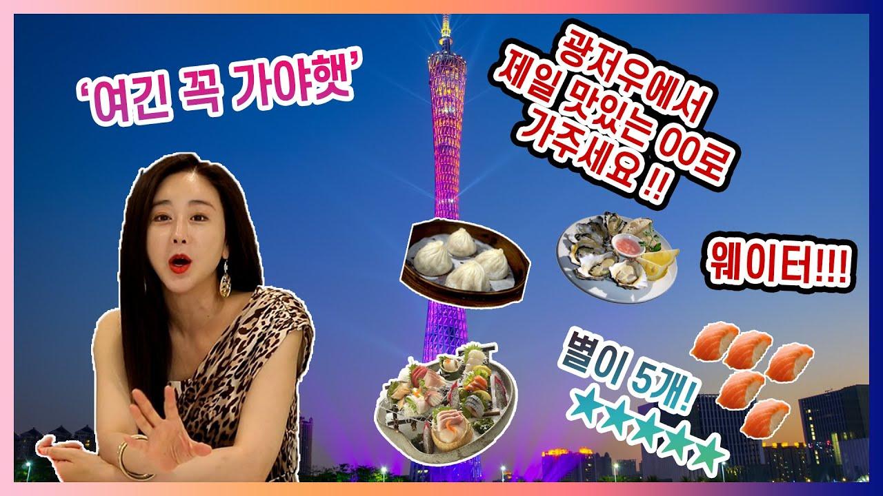 중국어 강좌 - 음식 주문하기