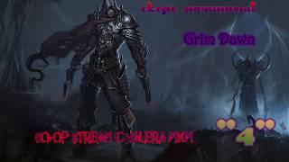 grim Dawn: Co-op Stream#4: Приключенцы   ( с  ValeraMXM) Физ. урон