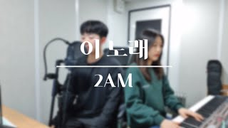 2AM - 이노래 | Cover by 미니우기