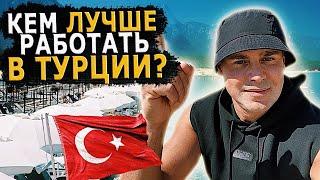 Кем можно работать в Турции Как заработать в Турции ИНТЕРВЬЮ с владельцем КОМПАНИИ по ТРАНСФЕРТУ