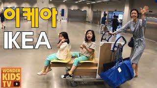 이케아에서 쇼핑하고 신나게 놀기 hot item of IKEA (원더키즈TV가 간다) VLOG 일상공개