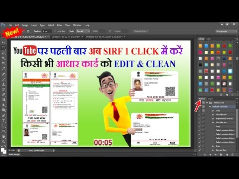 How to Clean Aadhar card Image in one Click | Must Watch | Hindi