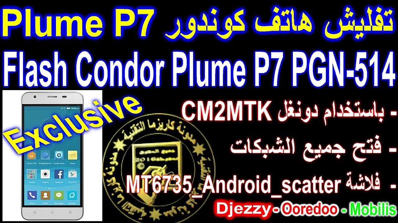 flash condor p7 plume