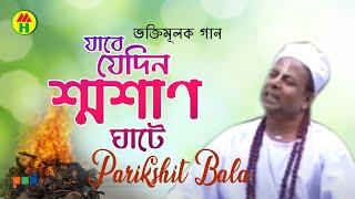 Parikshit Bala - Jabe Jedin Sosan Ghate