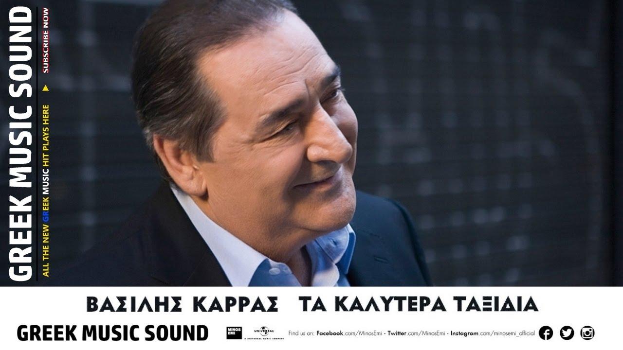 Βασίλης Καρράς - Σοβαρά - Νέο Τραγούδι 2017