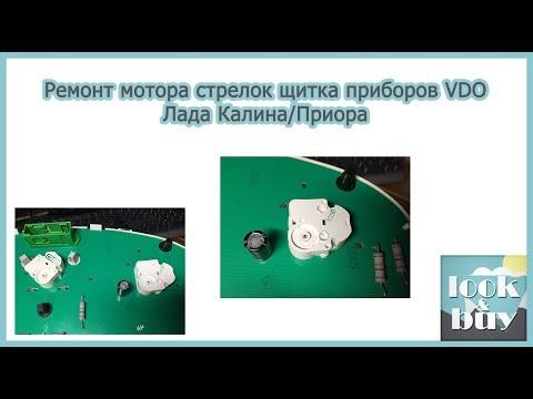 Ремонт моторов щитка приборов VDO Калина/Приора