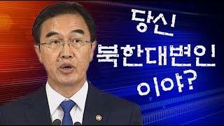 """조명균 통일부장관, """"북한 대변인"""" 역할로 집중난타!! 속 시원!!(2018.2.20)"""