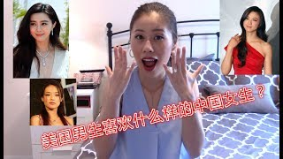 Today's video is about The Types of Chinese Girls American Life. I ...
