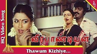 Thawum Kizhiye Song |Veera Pandiyan Tamil Movie Songs | Radhika| Vijayakanth| Pyramid Music