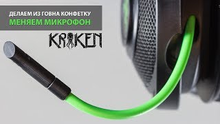 как звучит микрофон в Razer Kraken Pro без обработки