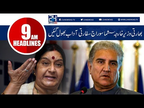 Sushma Avoids Qureshi At SAARC Meet | News Headlines | 9:00 AM | 28 Sep 2018 | 24 News HD