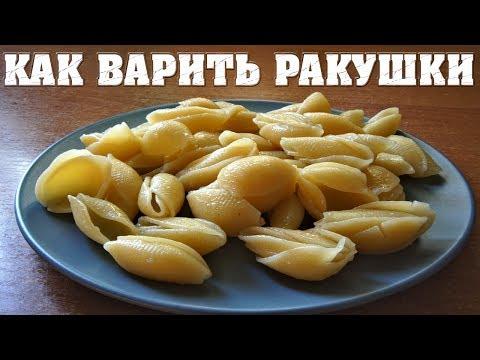 Как готовить макароны ракушки
