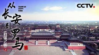 《从长安到罗马II》第十集 探寻两大文明社会进程 揭开大国崛起背后隐藏的制度文明秘密!【CCTV纪录】 - YouTube
