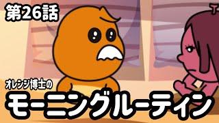 第26話「オレンジ博士のモーニングルーティン」オシャレになりたい!ピーナッツくん【ショートアニメ】