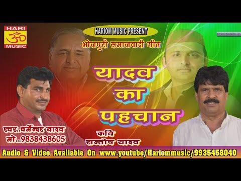 यादव का पहचान // Gayak Dharmendar yadav // Bhojpuri New Geet 2018