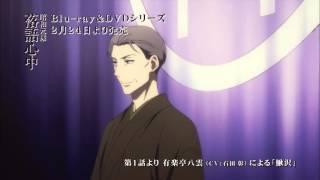 TVアニメ「昭和元禄落語心中」有楽亭八雲(CV:石田 彰)による「鰍沢」冒頭映像