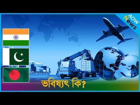 ржЗржЙрж░рзЛржк ржХрж╛ржБржкрж╛ржЪрзНржЫрзЗ ржмрж╛ржВрж▓рж╛ржжрзЗрж╢ !! ржкрзНрж░рждрж┐ржпрзЛржЧрзАрждрж╛рзЯ ржнрж╛рж░ржд, ржкрж╛ржХрж┐рж╕рзНрждрж╛ржи ржУ ржХржорзНржмрзЛржбрж┐рзЯрж╛ !! Bangladesh Export in Europe