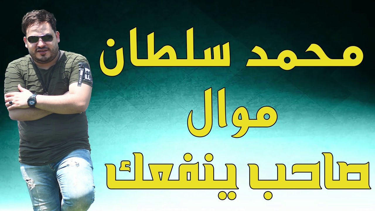 محمد سلطان موال صاحب ينفعك