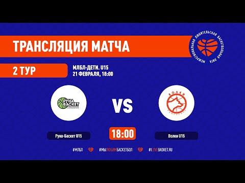 Руна-Баскет U15 – Волки U15. МЛБЛ-Дети U15. Тур 2. Сезон 2020/21