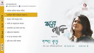 jhorer pakhi sampa kundu bengali music album audio jukebox