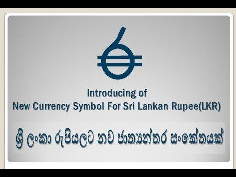 New currency symbol for Sri Lankan rupee  ශ්රී ලංකා රුපියලට නව සංෙක්තයක්