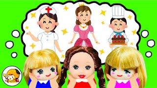 ケリー 将来の夢コンテスト【前編】 マキの夢はケーキ屋さん❤︎ エマはお姫様!? おもちゃ ここなっちゃん