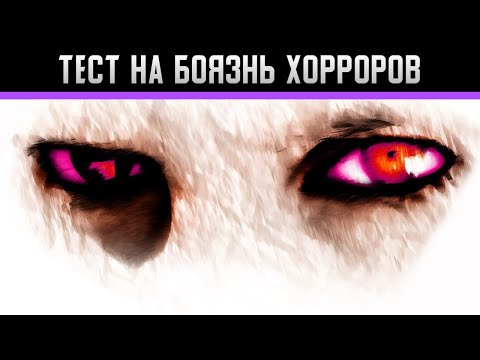 Paranormal Territory 2 Полное прохождение на андроид   Тест на боязнь хорроров