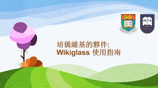 Publication Date: 2018-10-18 | Video Title: 培僑小學 - Wikiglass使用指南